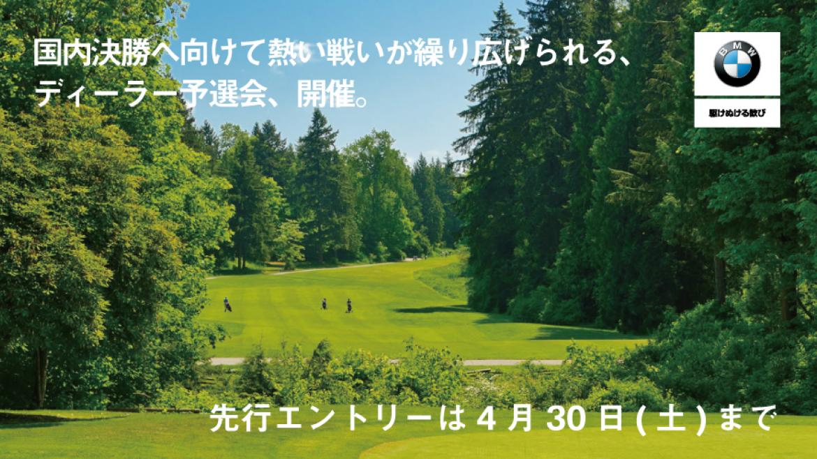 BMW Golf Cup International 2019 ディーラー予選会