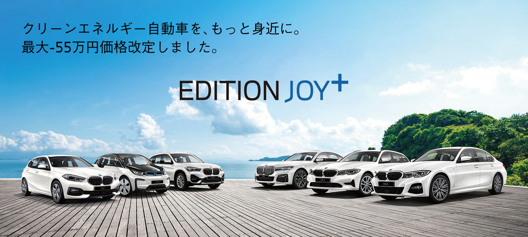 BMW EDITION JOY+