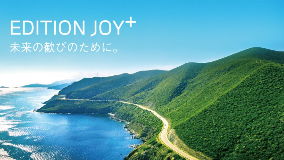 BMW EDITION JOY+ 登場。